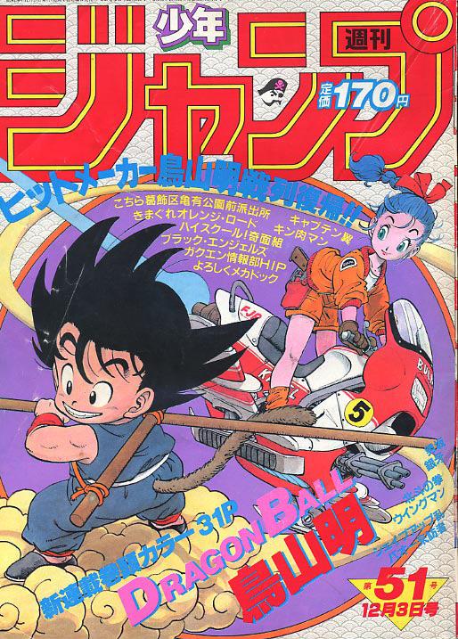 Weekly Shonen Jump 51 first Dragon Ball